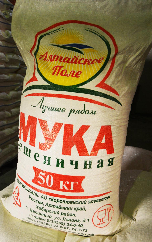 Мука пшеничная элеватор продаю транспортеры